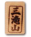 木板に焼き印タイプ