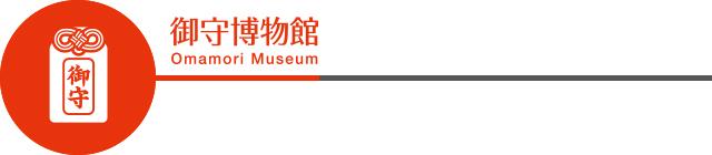 御守博物館