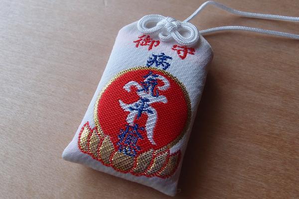 病気平癒守(廣峯神社)