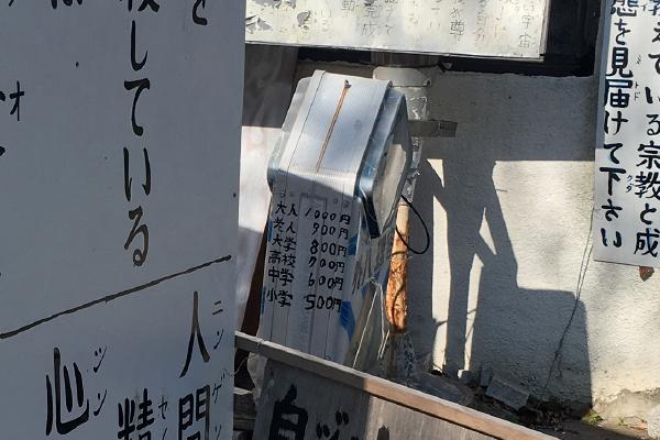 看板に書かれた料金表(多田神社)