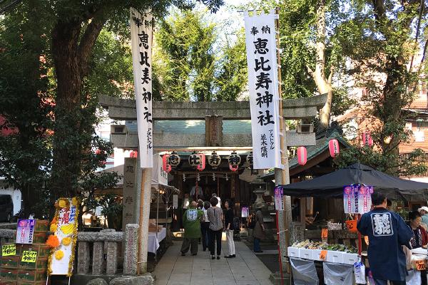 べったら市(恵比寿神社)