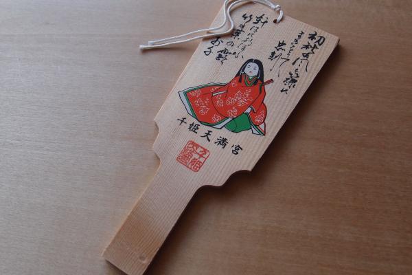 千姫天満宮の羽子板型絵馬(千姫天満宮、男山八幡宮)