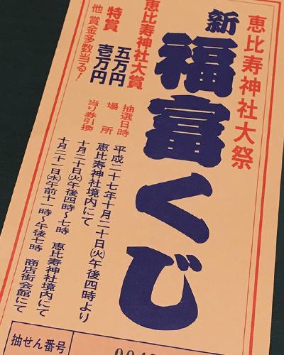 富籤(恵比寿神社)