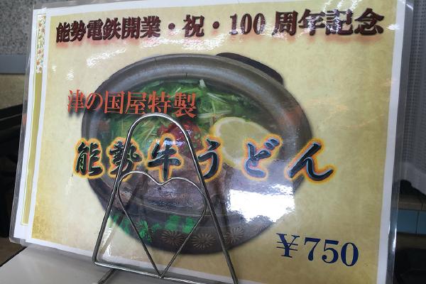 能勢牛うどん(吉川八幡神社)