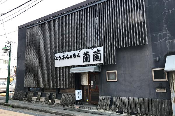 とうふらぁめん「蘭蘭」(久伊豆神社)