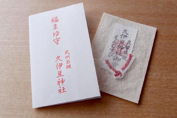 福まゆ守(久伊豆神社)