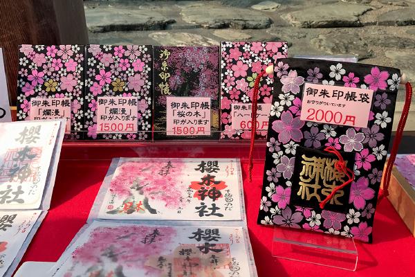 オリジナルパターンの「春爛漫」柄の御朱印帳で大人気なようです(櫻木神社)