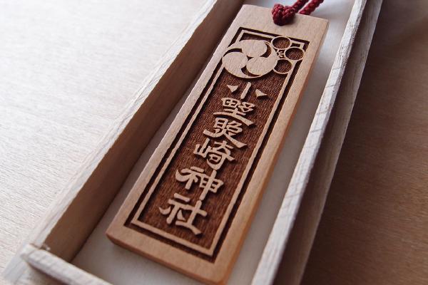 氏子札守(小野照崎神社)
