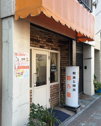 鈴乃音(鷲神社)
