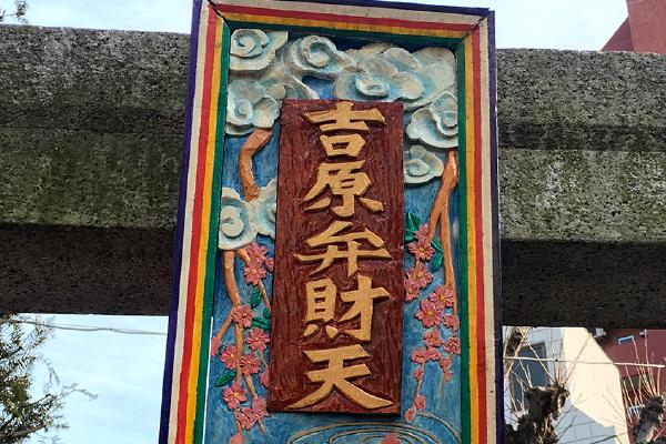 吉原弁財天(鷲神社)